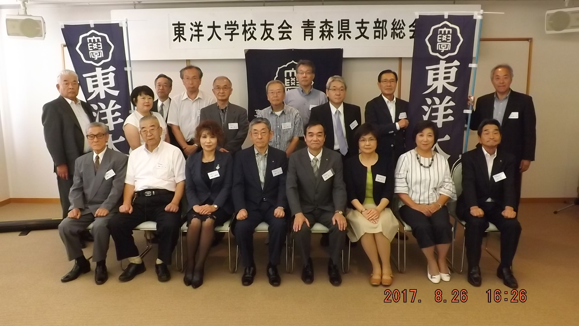 青森県総会 写真.JPG