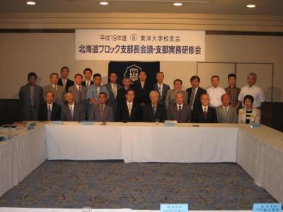 画像北海道ブロック支部長会議 006 ブログ用.jpg