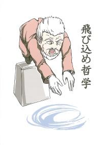 飛び込め哲学_200.jpg
