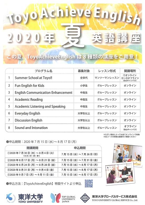 toyo achieve english.jpg