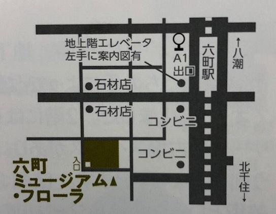 IMG_7258六町ミュージアム3.jpg