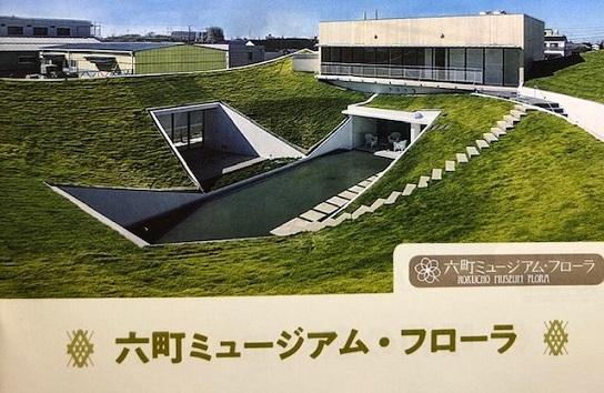 IMG_6408六町ミュージアム1.jpg