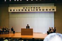 井上円了ホールにて記念式典.jpg