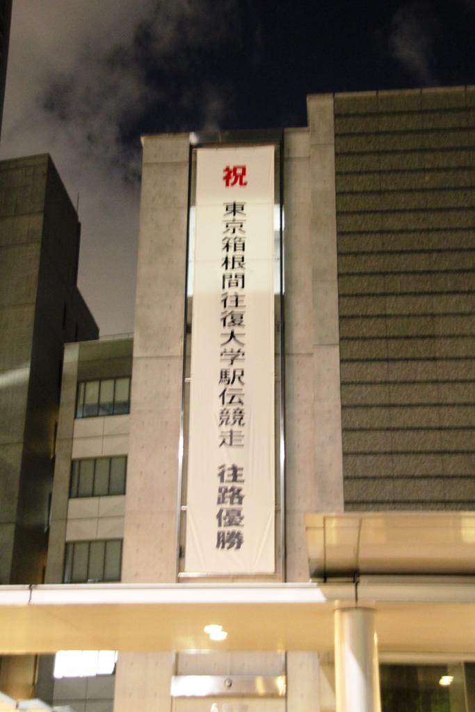 第87回箱根駅伝 往路優勝.JPG