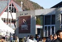 箱根往路ゴール 復路スタート地点 2.JPG