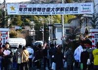 箱根往路ゴール 復路スタート地点.JPG