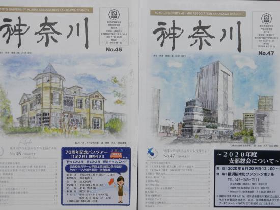 支部会報イラスト1.JPG
