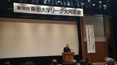 14.05.10東都大学リーグ大同窓会1.JPG
