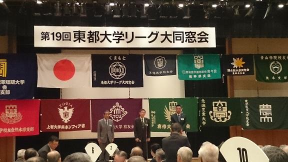 15.05.09第19回東都大学リーグ大同窓会3.jpg