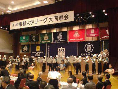 08.05.09第12回東都大学リーグ大同窓会