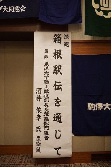 18.05.26東都大同窓会2.JPG