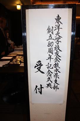 13.11.09支部80周年記念式典1.JPG
