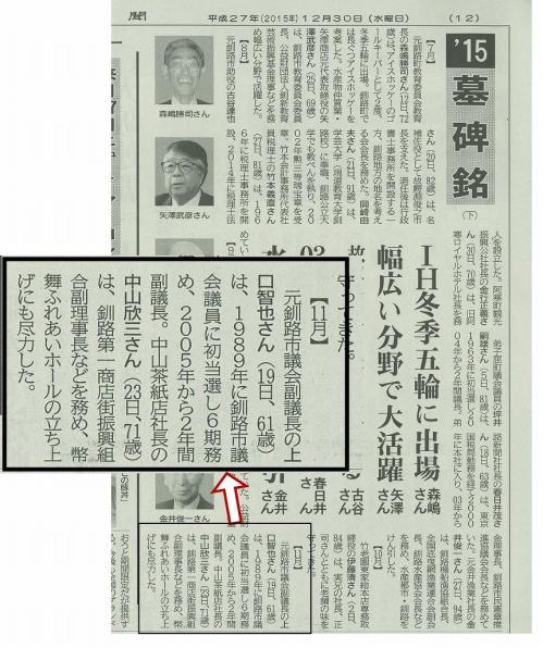 ブログ原稿 訃報2.jpg