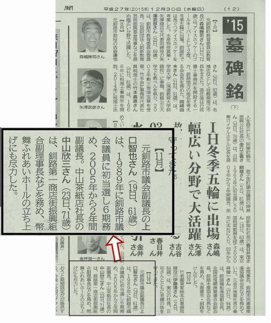 s-ブログ原稿 訃報2.jpg