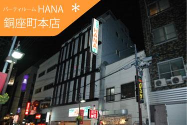 HANA銅座本店DSC_5653.jpg
