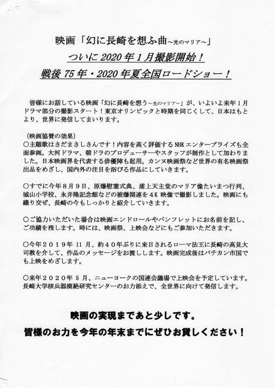 映画製作への協力依頼.jpg