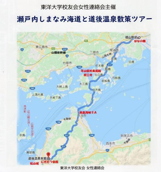 しまなみ海道マップ.jpg