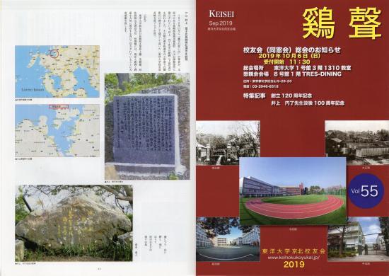 京北校友会報.jpg