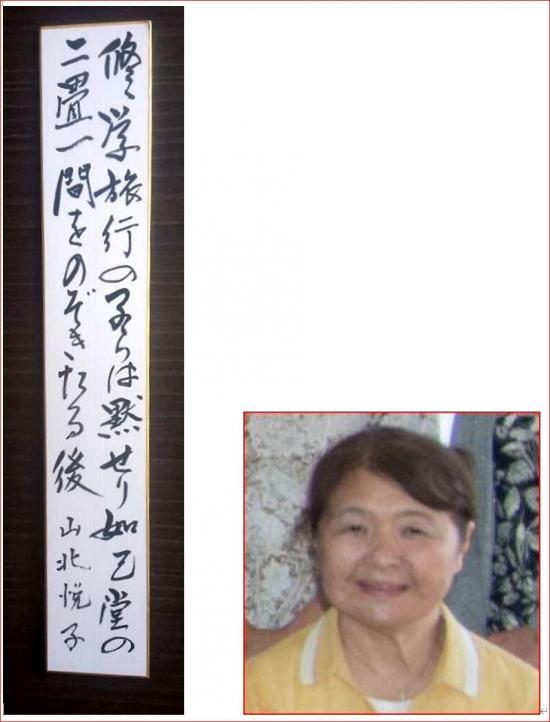 受賞短歌と山北さん.JPG