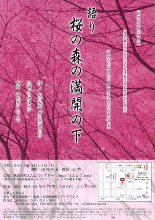 0313桜の森の満開の下.jpg