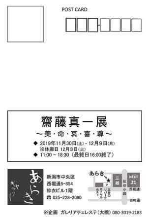 斎藤真一展2.jpeg