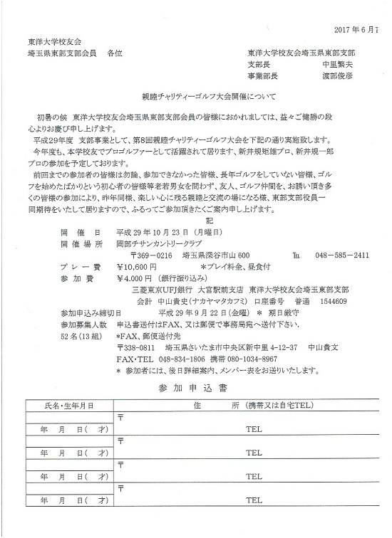 29年度ゴルフ大会案内.jpg