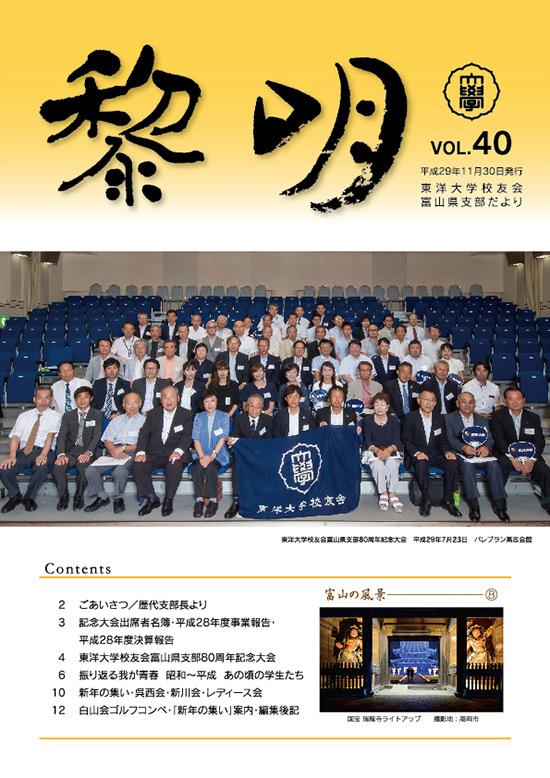2017_toyama_reimei_no.40.jpg