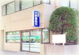 天野司法書士事務所