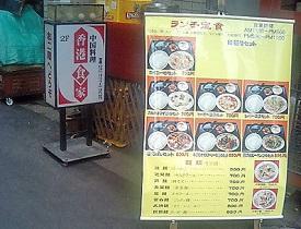 健康中華 香港食家