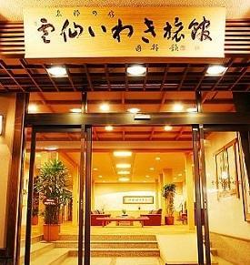 雲仙温泉 雲仙いわき旅館