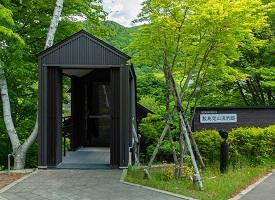 敷島定山渓別邸