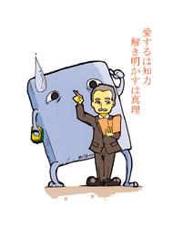 学祖の漫画似顔絵コンクール03