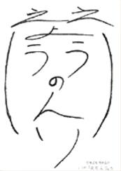 学祖の漫画似顔絵コンクール08