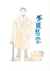 学祖の漫画似顔絵コンクール10